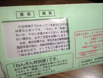 2008_0718_年金.jpg