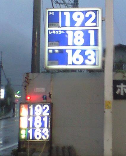 2008_0823_ガソリン!.JPG